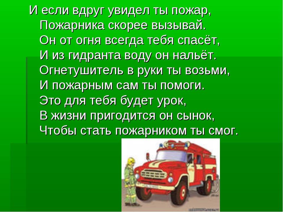 И если вдруг увидел ты пожар, Пожарника скорее вызывай. Он от огня всегда теб...