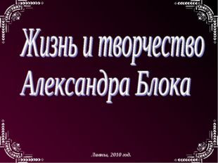 Ливны, 2010 год.
