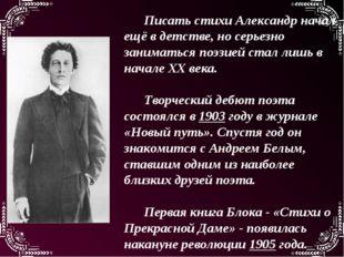 Писать стихи Александр начал ещё в детстве, но серьезно заниматься поэзией ст