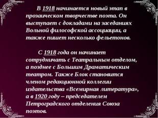 В 1918 начинается новый этап в прозаическом творчестве поэта. Он выступает с