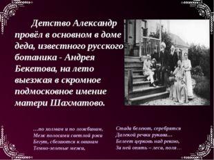 Детство Александр провёл в основном в доме деда, известного русского ботаника