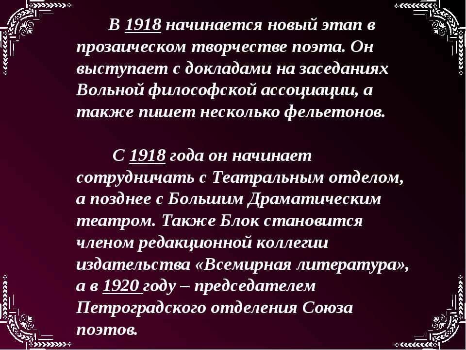 В 1918 начинается новый этап в прозаическом творчестве поэта. Он выступает с...