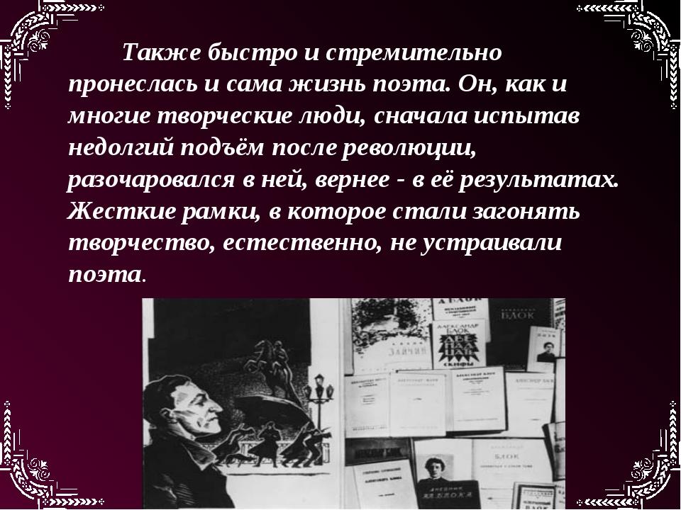 Также быстро и стремительно пронеслась и сама жизнь поэта. Он, как и многие т...