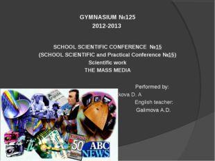 GYMNASIUM №125 2012-2013 SCHOOL SCIENTIFIC CONFERENCE №15 (SCHOOL SCIENTIFI