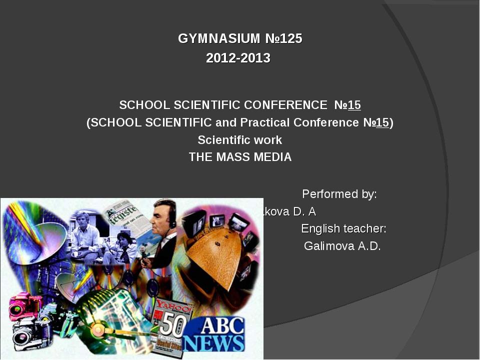 GYMNASIUM №125 2012-2013 SCHOOL SCIENTIFIC CONFERENCE №15 (SCHOOL SCIENTIFI...