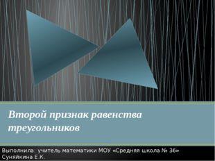 Второй признак равенства треугольников Выполнила: учитель математики МОУ «Ср