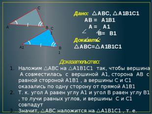 Дано: ABC, A1B1C1 АВ = A1B1 A = A1 B= B1 Доказать: ABC=A1B1C1 Доказательс