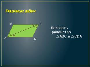 Решение задач А В С D Доказать равенство AВС и CDA