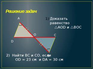 Решение задач А В С D О Доказать равенство AOD и BОC 2) Найти ВС и СО, если
