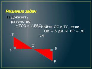 Решение задач Т С В Р О Доказать равенство ТСО и РВО 2) Найти ОС и ТС, если