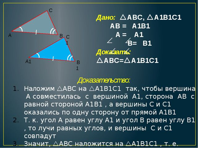 Дано: ABC, A1B1C1 АВ = A1B1 A = A1 B= B1 Доказать: ABC=A1B1C1 Доказательс...