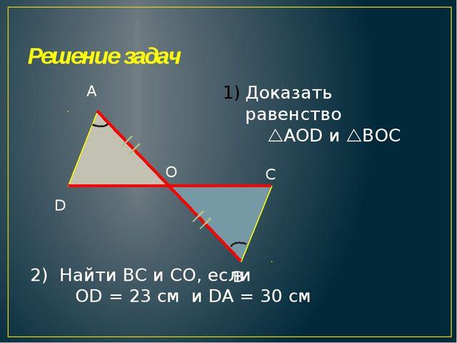 Решение задач А В С D О Доказать равенство AOD и BОC 2) Найти ВС и СО, если...