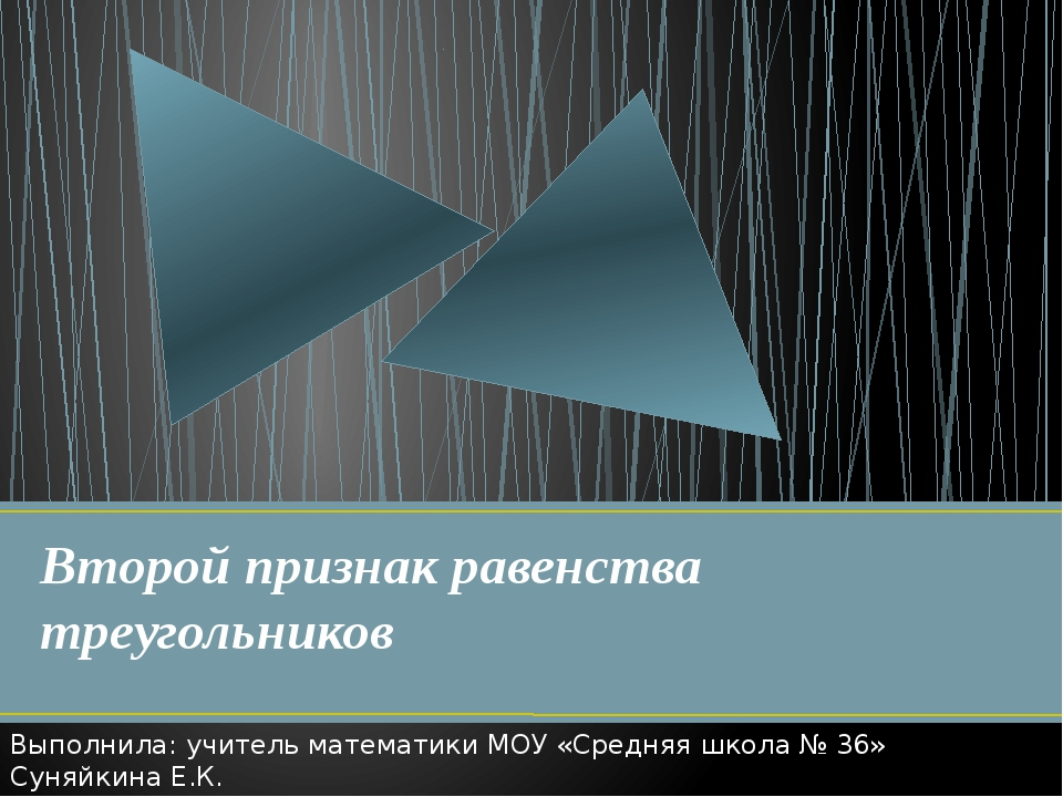 Второй признак равенства треугольников Выполнила: учитель математики МОУ «Ср...