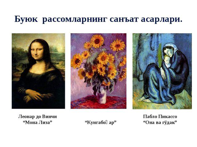 """Буюк рассомларнинг санъат асарлари. Леонар до Винчи """"Мона Лиза"""" Оска́р Кло́д..."""