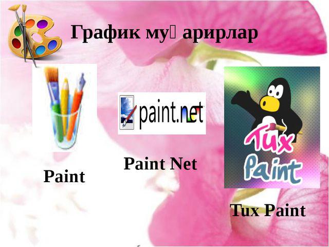 График муҳарирлар Paint Paint Net Tux Paint