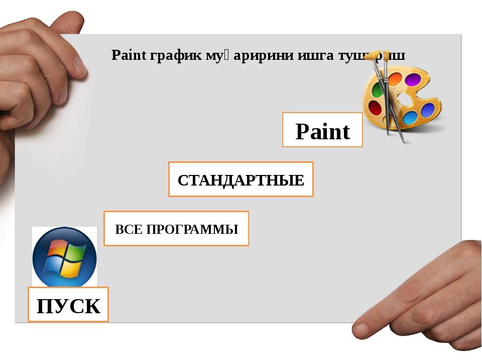 Paint график муҳаририни ишга тушириш ВСЕ ПРОГРАММЫ СТАНДАРТНЫЕ ПУСК Paint