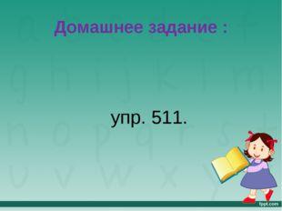 Домашнее задание : упр. 511.