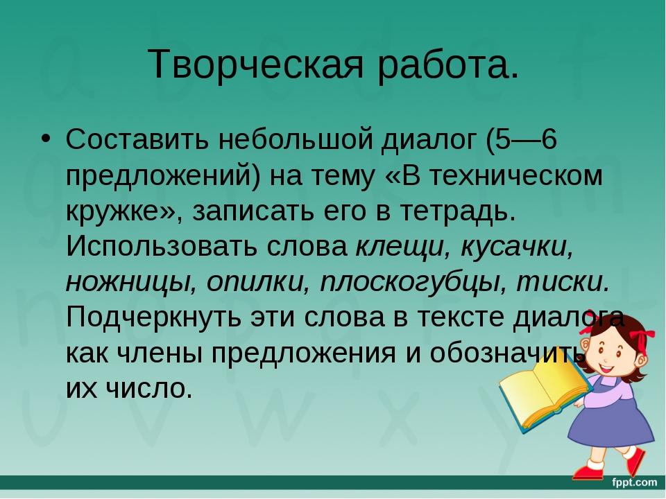 Творческая работа. Составить небольшой диалог (5—6 предложений) на тему «В те...