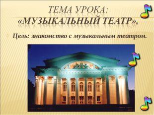 Цель: знакомство с музыкальным театром.