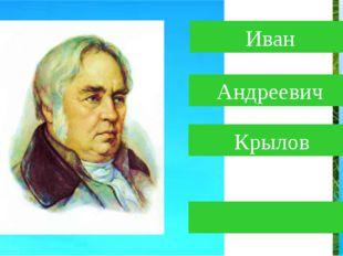 Иван Андреевич Крылов 1769 ̶ 1844