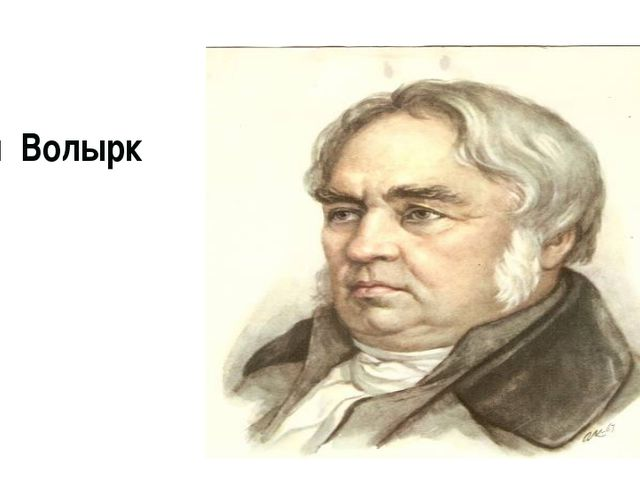 Нави Волырк