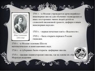 1710 г. - в Москве основана Школа математических и навигационных наук. 1714г