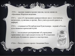 1715 г. - высшие (навигаторские) школы, где на основе их образована Морская а