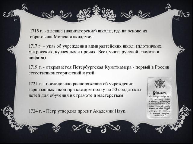 1715 г. - высшие (навигаторские) школы, где на основе их образована Морская а...