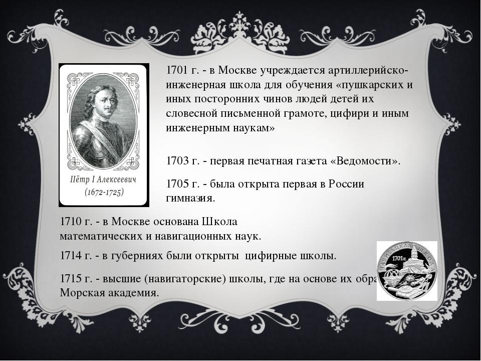 1710 г. - в Москве основана Школа математических и навигационных наук. 1714г...