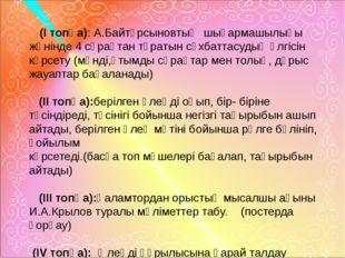 (І топқа): А.Байтұрсыновтың шығармашылығы жөнінде 4 сұрақтан тұратын сұ