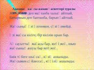 Адамның жақсы-жаман қасиеттері туралы мақалдар Жақсымын деп мақтанба халық а