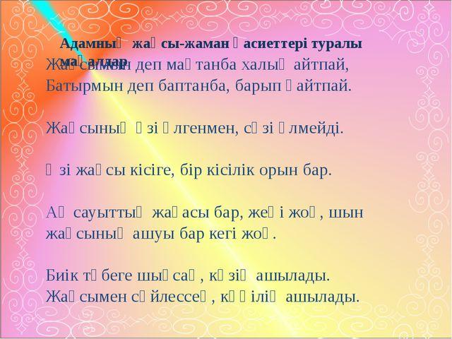 Адамның жақсы-жаман қасиеттері туралы мақалдар Жақсымын деп мақтанба халық а...