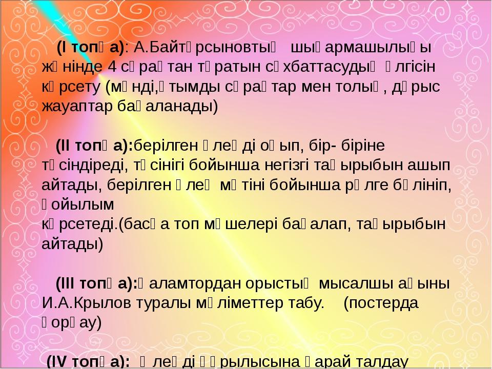 (І топқа): А.Байтұрсыновтың шығармашылығы жөнінде 4 сұрақтан тұратын сұ...