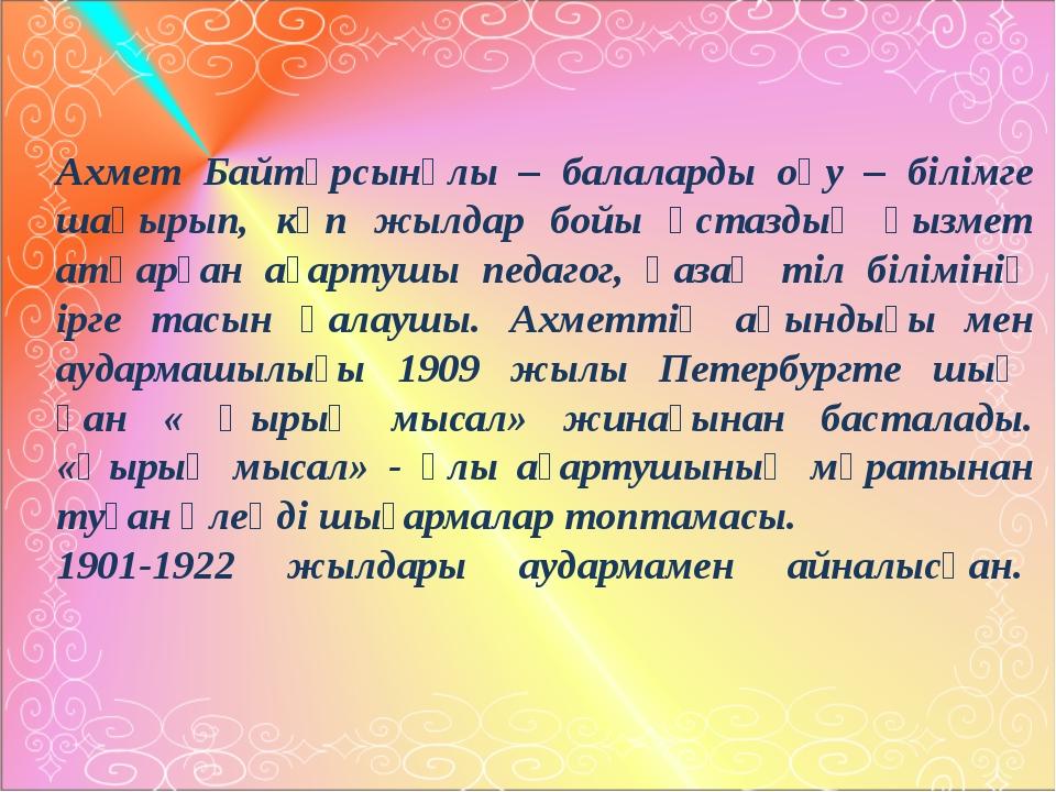 Ахмет Байтұрсынұлы – балаларды оқу – білімге шақырып, көп жылдар бойы ұстазд...