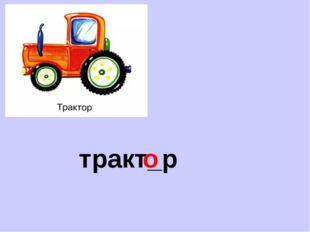 тракт_р о