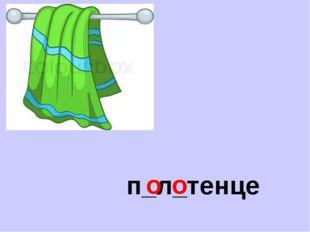 п_л_тенце о о