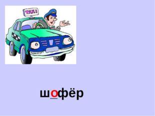 ш_фёр о