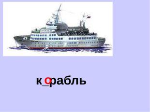 к_рабль о