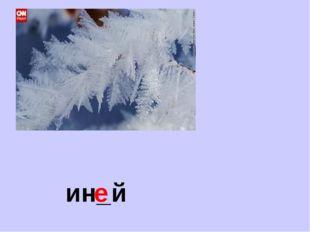 ин_й е