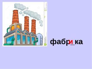 фабр_ка и