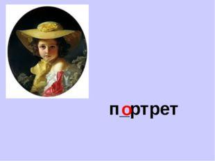 п_ртрет о