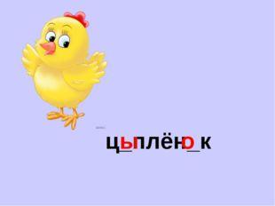 ц_плён_к ы о