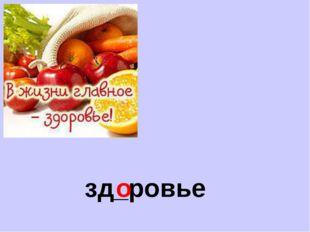 зд_ровье о