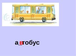 а_тобус в