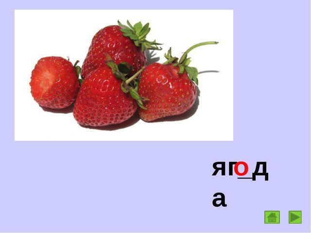 яг_да о