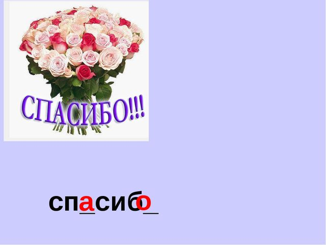 сп_сиб_ а о