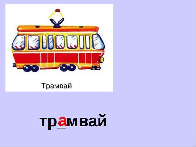 тр_мвай а