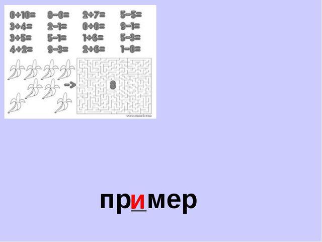 пр_мер и
