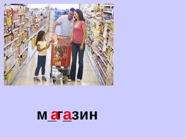 м_г_зин а а
