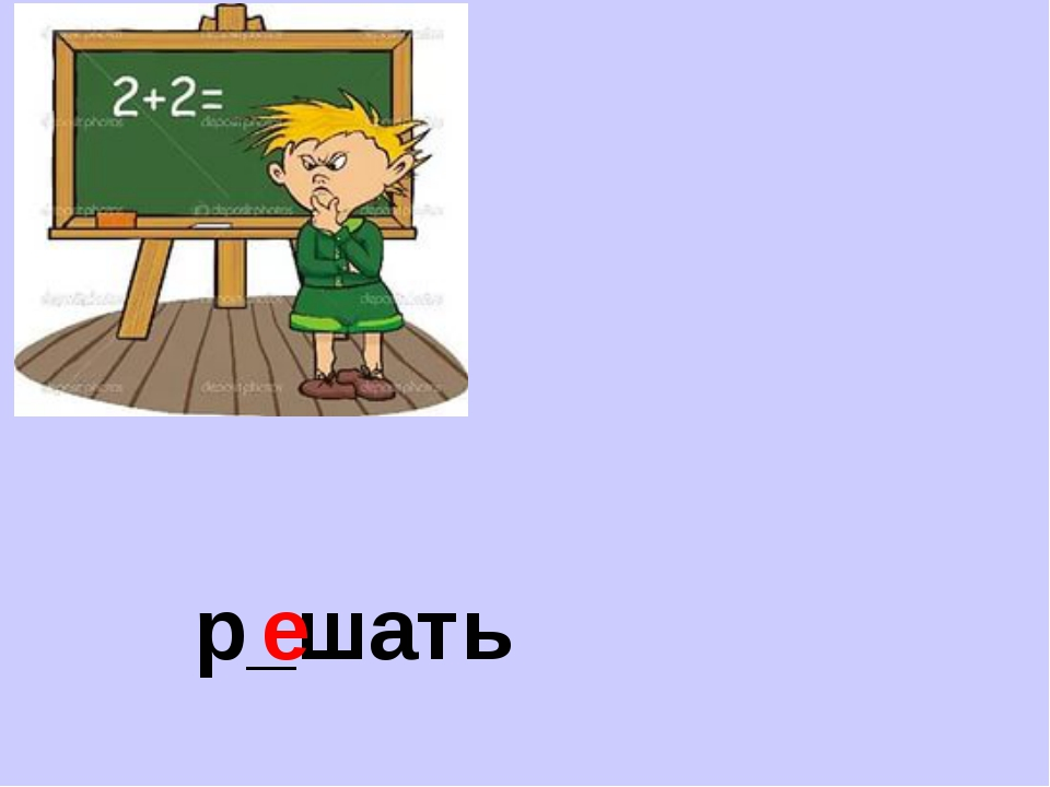 р_шать е